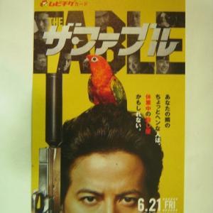 fileNo.1705【ザ・ファブル】