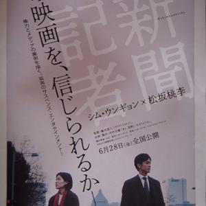 fileNo.1708【新聞記者】