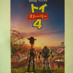 fileNo.1711【トイ・ストーリー 4】