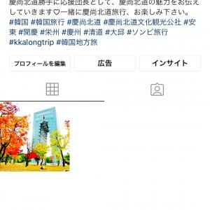 ご報告★慶尚北道 勝手に応援隊長の大役…インスタ開設!