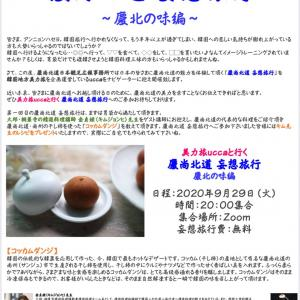 慶尚北道妄想旅行イベント開催!ゲストは金ジョンヒ先生