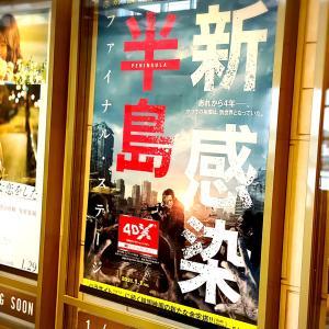 韓国映画「新感染 ファイナルステージ」カンドンウォン最高!
