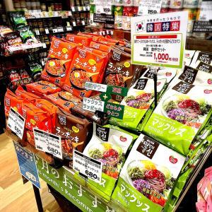 韓国旅行へ行ったつもり!韓国食品で韓国満喫⁉︎