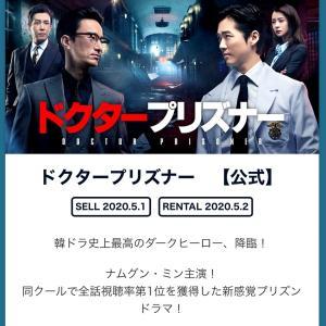 期待以上の韓国ドラマ「ドクタープリズナー」ハマった!