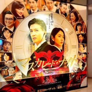 映画「マスカレードホテル」と年末の韓国入り