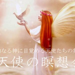 天使の瞑想会