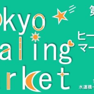 ヒーリングマーケット東京に出店します♪