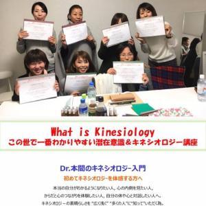 8月9日(日)キネシオロジー1dayナビゲーションセミナーを愛知県知立市にて開催