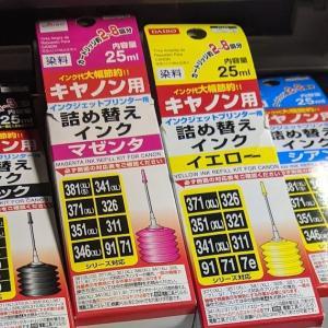 100円ショップの詰替インクの簡単な方法(CANON プリンタ)