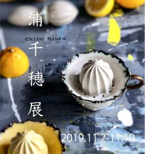 「三浦千穂 新作展 」 ~ LIFE DESIGN STUDIO 11月展