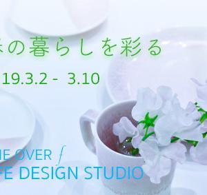 春の暮らしを彩る♪ ~ LIFE DESIGN STUDIO 展示