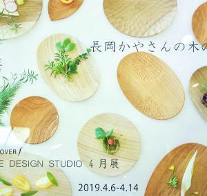 「 長岡かやさんの木の器 」 ~ LIFE DESIGN STUDIO 4月展