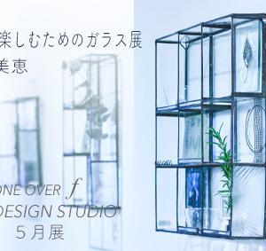 「 松山美恵 植物を楽しむためのガラス展 」 ~ LIFE DESIGN STUDIO 5月展