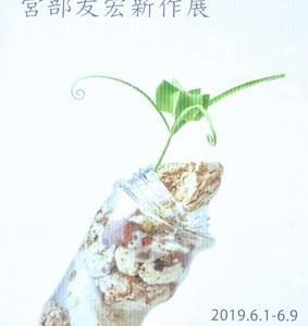 「 宮部友宏新作展 土と水とガラスと植物 」 ~ LIFE DESIGN STUDIO 6月展