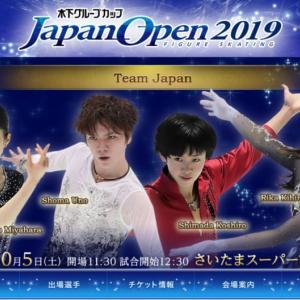 Japan Open 2019