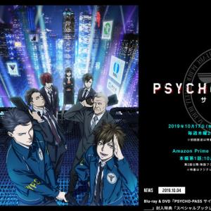 PSYCHO-PASS サイコパス 3 #07 Don't take God's name in vain