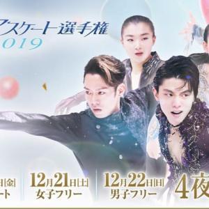 全日本フィギュアスケート選手権2019 男子シングル