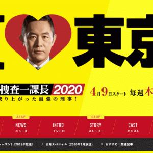 警視庁・捜査一課長 2020 テレワーク特別編(3)