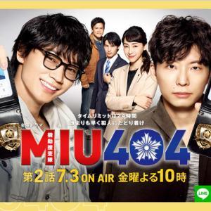 MIU404 #2 切なる願い