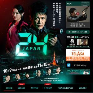 24 JAPAN #4『03:00 - 04:00』