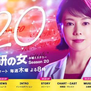 科捜研の女 season20 第6話「マリコvs干物美女」