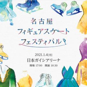 名古屋フィギュアスケートフェスティバル2021 テレビ放送