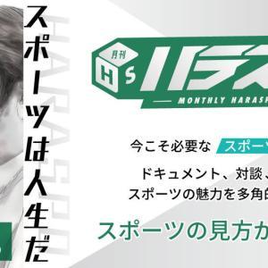 月刊ハラスポ #3 準備力〜戦う日までの自己管理〜