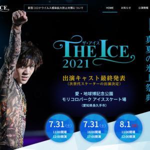 THE ICE 2021 7月31日 17時公演