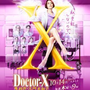ドクターX ~外科医・大門未知子~ ope.2