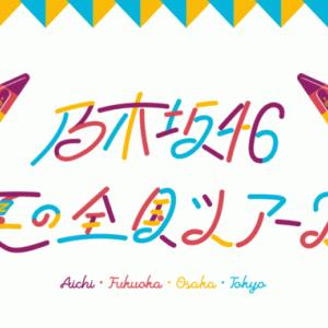 乃木坂46 真夏の全国ツアー2019 <愛知> ナゴヤドーム公演