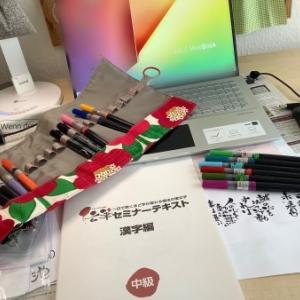 伝筆(つてふで)漢字 オンライン講座を受けました