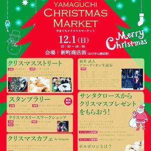 山口市クリスマスマーケット