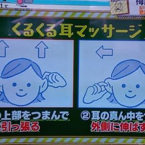 くるくる耳マッサージ&16周年( ゚Д゚)