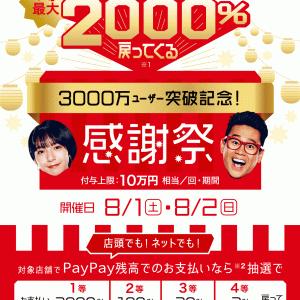 【PayPay】8月はお得なPayPayジャンボ開催!