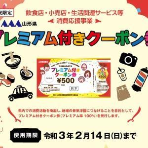 山形県プレミアム付きクーポン券を31日より発売する予定です