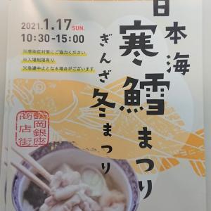 17日10時30分~15時は 日本海寒鱈祭りです