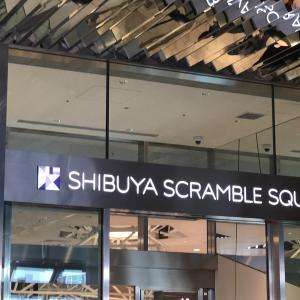 渋谷の新しい名所にさらーっと行ってきましたよ~♪