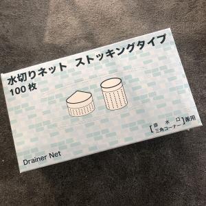 【水切りネット】100円ショップ VS LOHACO♪
