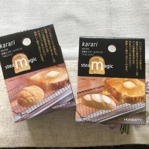 可愛い♪便利♪安い♪三拍子揃ったパン好きにピッタリなキッチングッズ♪