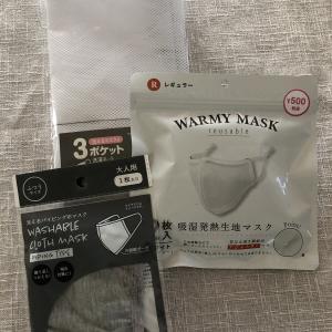 【DAISO】マスク関連グッズを買いました♪