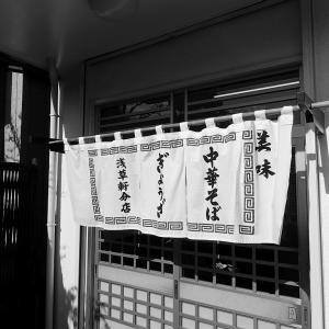 舞坂「浅草軒」で中華と餃子