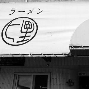 冨塚「七星」でニボ豚朝ラー