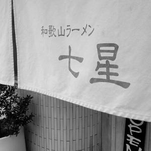 冨塚「和歌山ラーメン 七星」でニボ豚