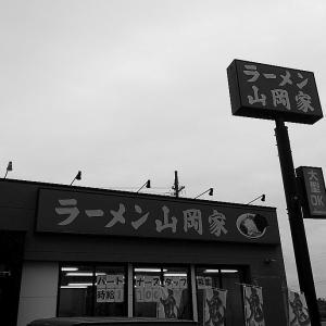 小沢渡町「山岡家 浜松南区店」で朝ラー