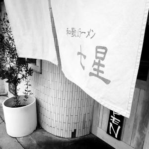 富塚町「七星」でニボ豚