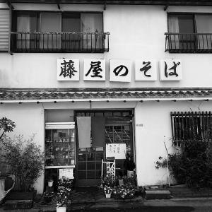 遠州浜「藤屋総本家 遠州浜支店」でカツ丼