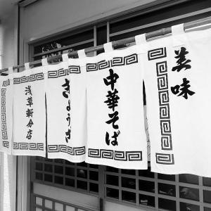 舞阪町「浅草軒分店」で中華と餃子