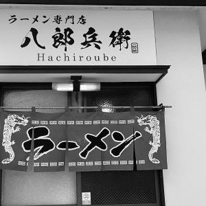 佐藤町「八郎兵衛」でチャーシュー麺