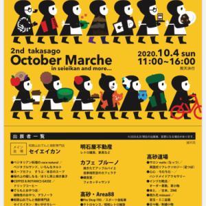 10月4日は高砂町に行こうよ!
