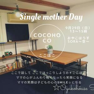 ★9月開催案内 シングルマザーDay♡ここほこ♡